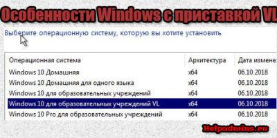 Windows VL редакций что это