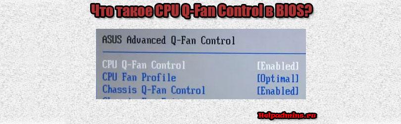 CPU Q-Fan Control что это