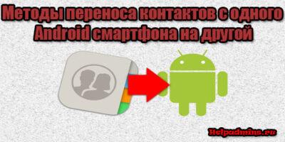 Перенос контактов с Андроида на Андроид: пошаговая инструкция