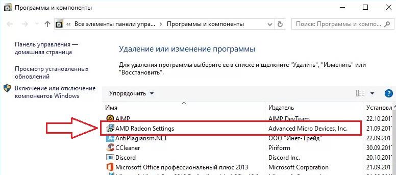 Что такое AMD Radeon Settings