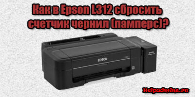 Сброс памперса на Epson L312