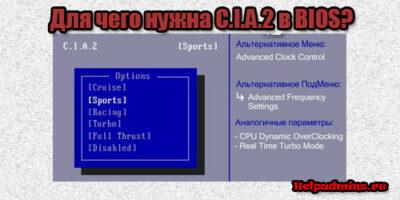 Для чего в BIOS нужна опция c.i.a.2