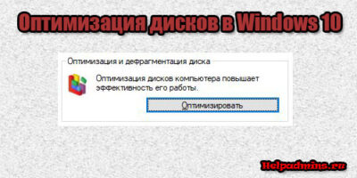 Оптимизация дисков в windows 10 что это