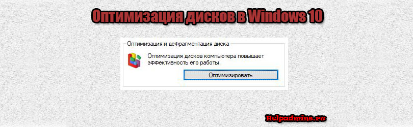 Оптимизация дисков в windows 10 что это