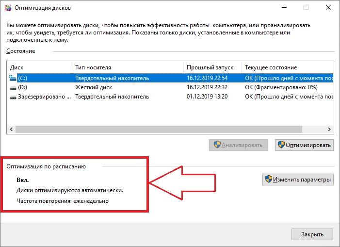 оптимизация дисков windows 10