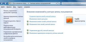 Установка пароля на вход в Windows 7