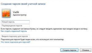 Как установить пароль на компьютере при входе Windows 7