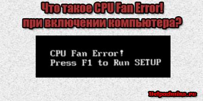 Ошибка cpu fan error! при загрузке