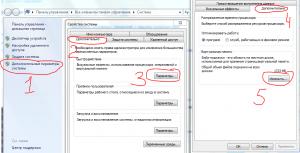 Как увеличить файл подкачки