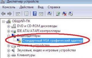 скачать стандартный vga графический адаптер
