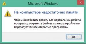 недостаточно памяти на компьютере закройте программы