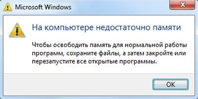 ошибка на компьютере недостаточно памяти