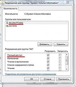 system volume information что это за папка