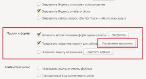 как узнать сохраненный пароль в яндекс браузере