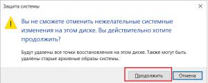 system volume information как очистить в windows 7