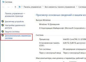 как отключить файл подкачки в windows 10
