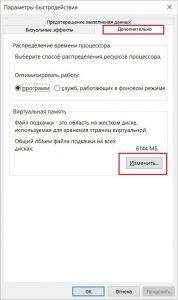 как убрать файл подкачки windows 7