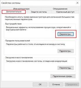 как отключить файл подкачки в windows 7