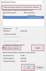 как удалить файл подкачки