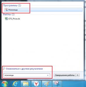 Программа для скриншота в windows