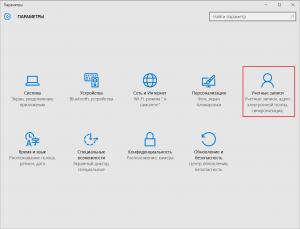 отключить запрос пароля при входе windows 10