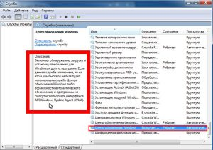 svchost exe грузит память windows 7