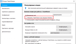бесплатная программа для подключения к компьютеру через интернет TeamViewer