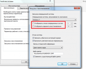Как убрать при загрузке выбор системы windows 7
