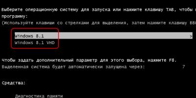 при загрузке windows 7 две системы как удалить одну