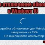 блокировка обновлений Windows 10