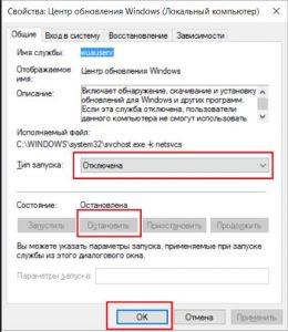 как отключить обновление windows 7 через службы