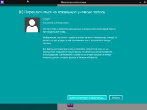 как убрать пароль с компьютера при включении windows 8