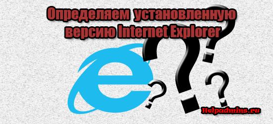 как узнать версию интернет эксплорер на компьютере