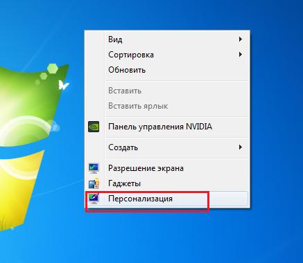 как увеличить шрифт на компьютере windows 7