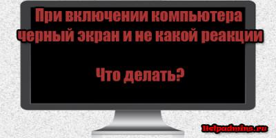 при включении компьютера черный экран и не какой реакции