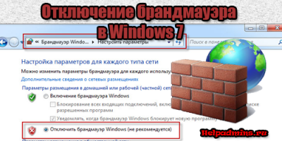 Как выключить брандмауэр в Windows 7?