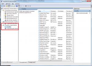 Как выключить брандмауэр в Windows 7