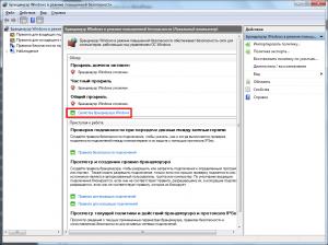 как отключить брандмауэр в windows 7