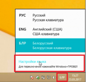 Как добавить язык в языковую панель windows 8