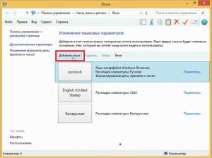 Язык клавиатуры в windows 8.1