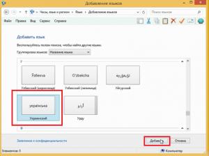 Как добавить язык в языковую панель windows 8
