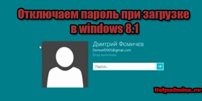 как в windows 8.1 отключить пароль при входе