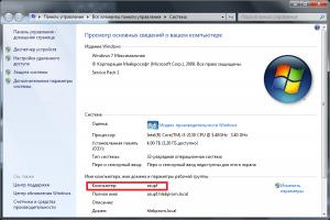 как переименовать имя компьютера в windows 7