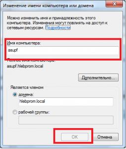 как сменить имя компьютера в windows 7