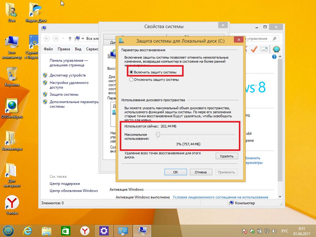 Как сделать ярлык для этот компьютер в windows 8.1
