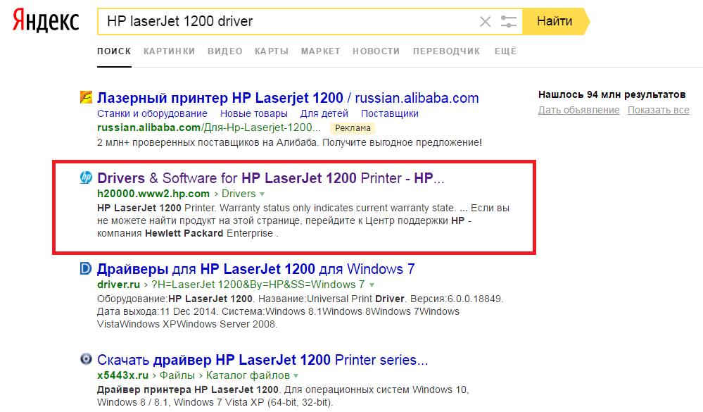 hp laserjet 1200 drivers for win7 64bit