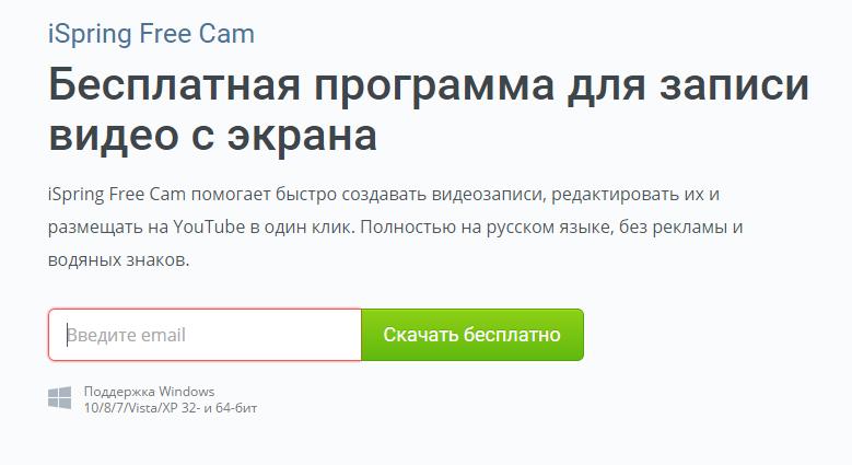 Скачать программу ispring free на русском
