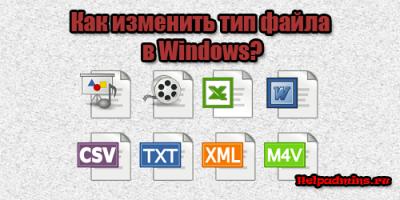 как изменять расширения файлов в windows 10