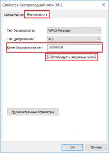 как узнать пароль от своего вайфая на компьютере