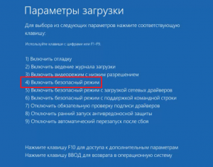 Inaccessible boot device при загрузке windows 10